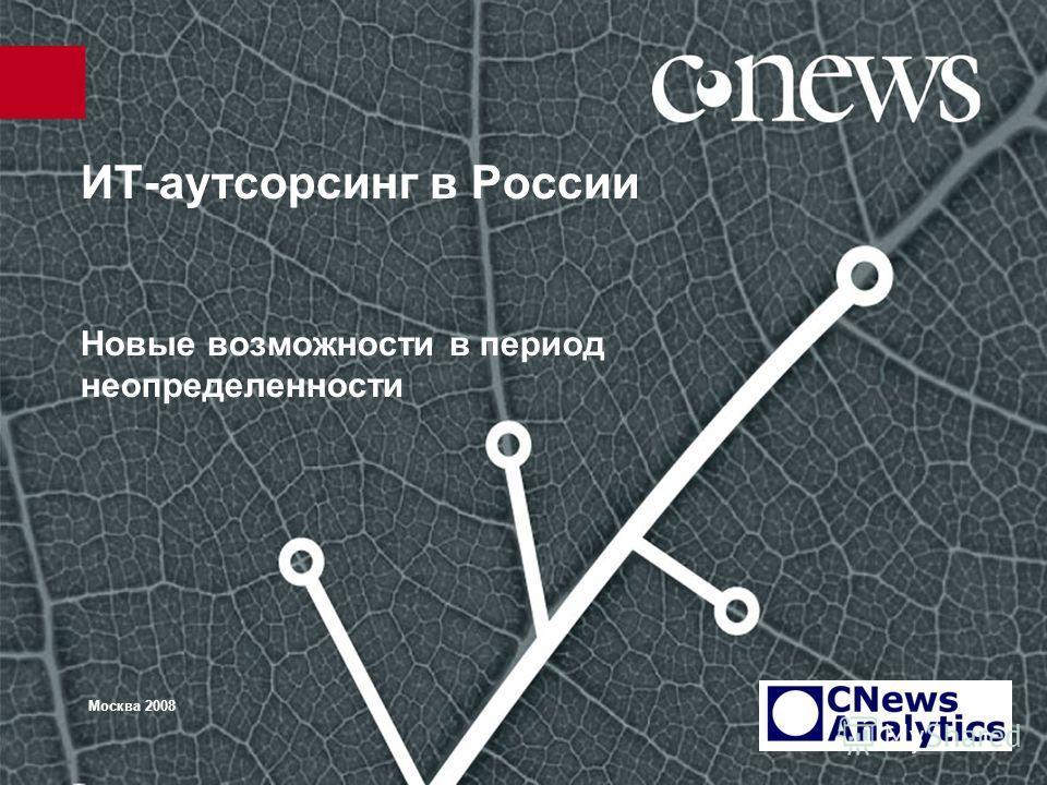 ИТ-аутсорсинг в России Новые возможности в период неопределенности Москва 2008
