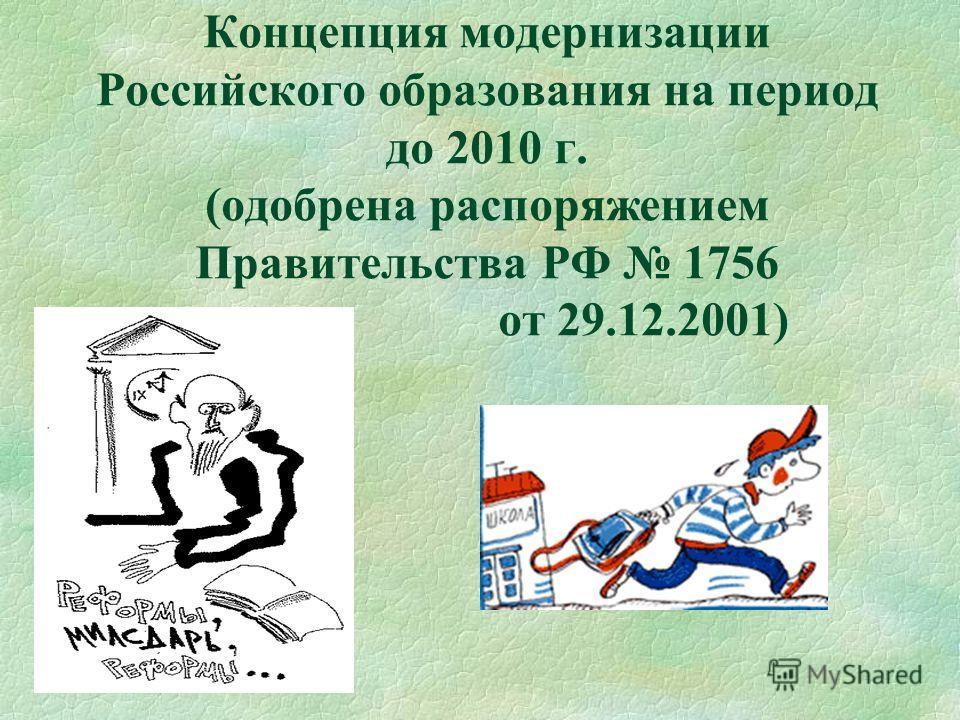 Концепция модернизации Российского образования на период до 2010 г. (одобрена распоряжением Правительства РФ 1756 от 29.12.2001)