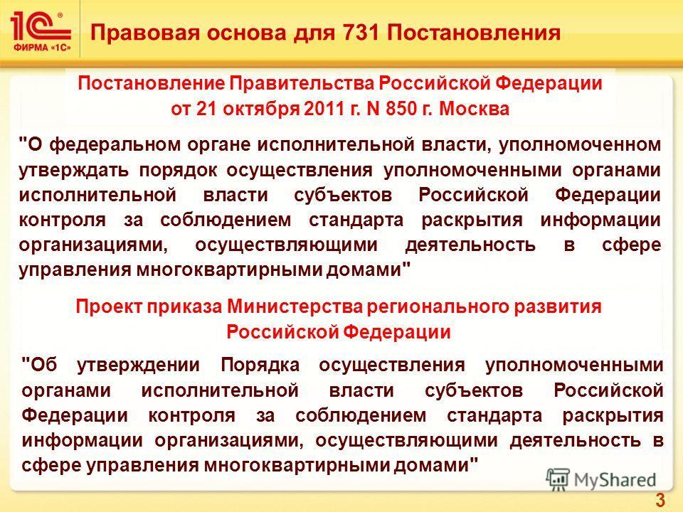 3 Правовая основа для 731 Постановления