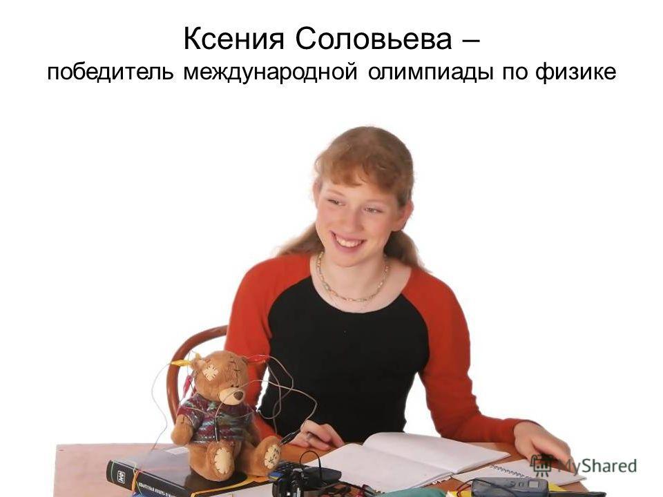 Ксения Соловьева – победитель международной олимпиады по физике