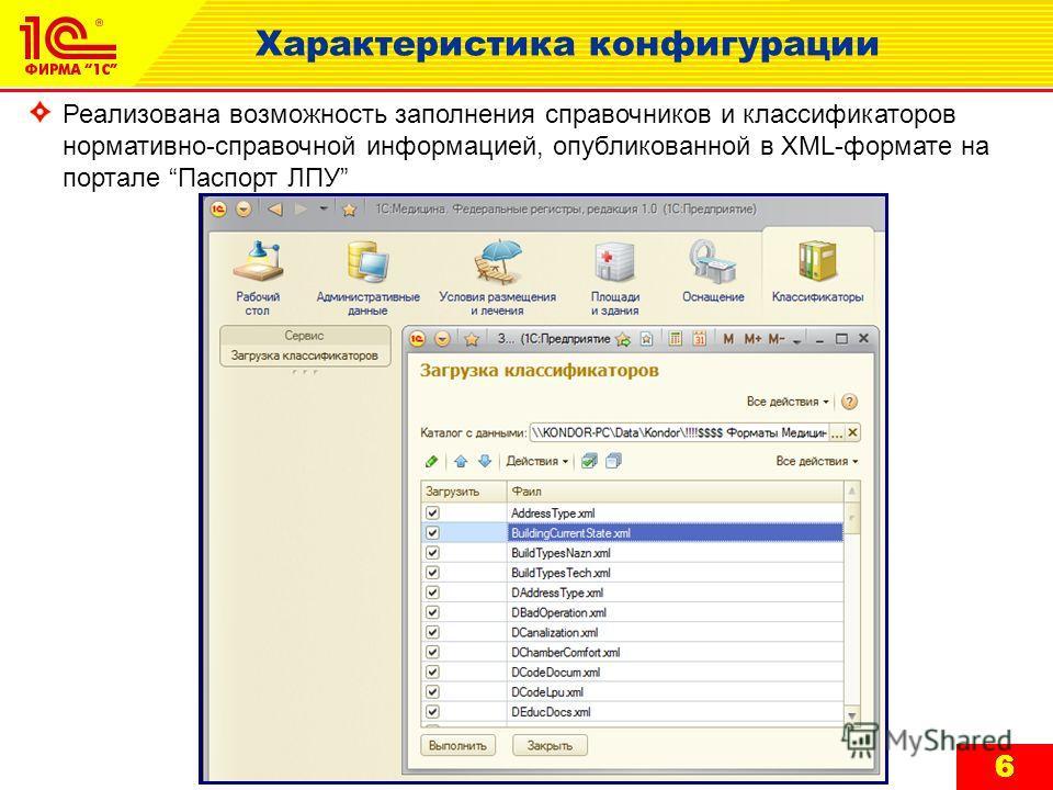 66 Реализована возможность заполнения справочников и классификаторов нормативно-справочной информацией, опубликованной в XML-формате на портале Паспорт ЛПУ Характеристика конфигурации