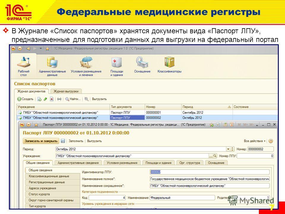 7 Федеральные медицинские регистры В Журнале «Список паспортов» хранятся документы вида «Паспорт ЛПУ», предназначенные для подготовки данных для выгрузки на федеральный портал 7