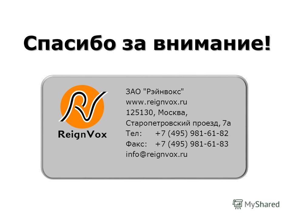 CNews Forum 200816.12.2013 Защита персональных данных 19 ЗАО Рэйнвокс www.reignvox.ru 125130, Москва, Старопетровский проезд, 7а Тел:+7 (495) 981-61-82 Факс:+7 (495) 981-61-83 info@reignvox.ru Спасибо за внимание!