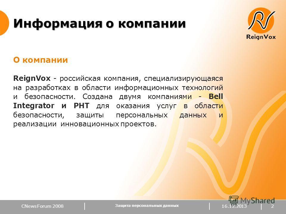 CNews Forum 2008 Информация о компании О компании ReignVox - российская компания, специализирующаяся на разработках в области информационных технологий и безопасности. Создана двумя компаниями - Bell Integrator и РНТ для оказания услуг в области безо