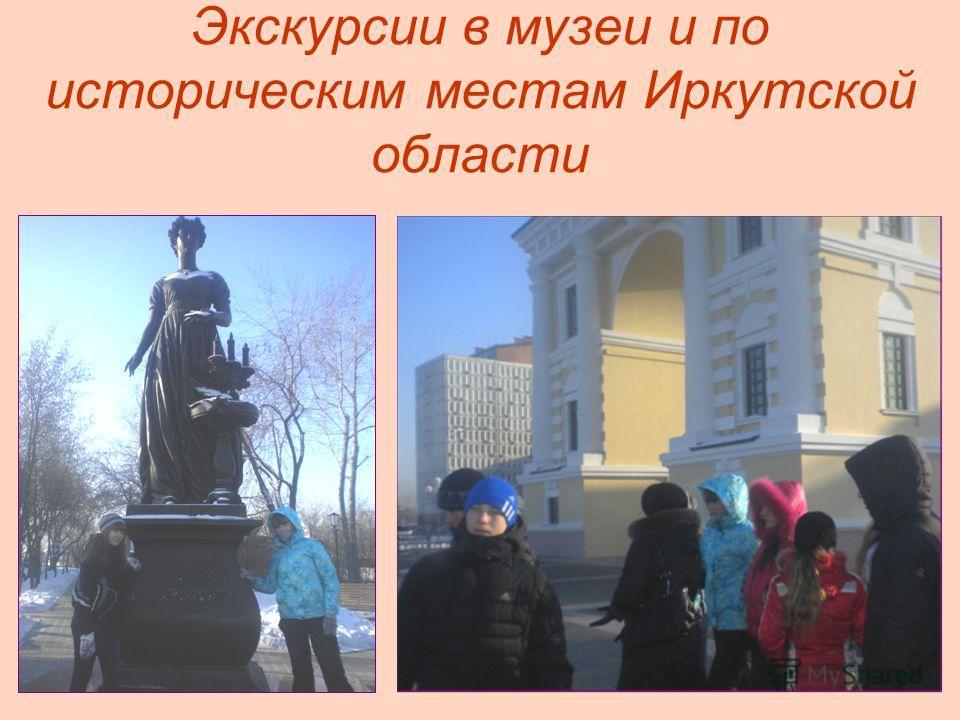 Экскурсии в музеи и по историческим местам Иркутской области