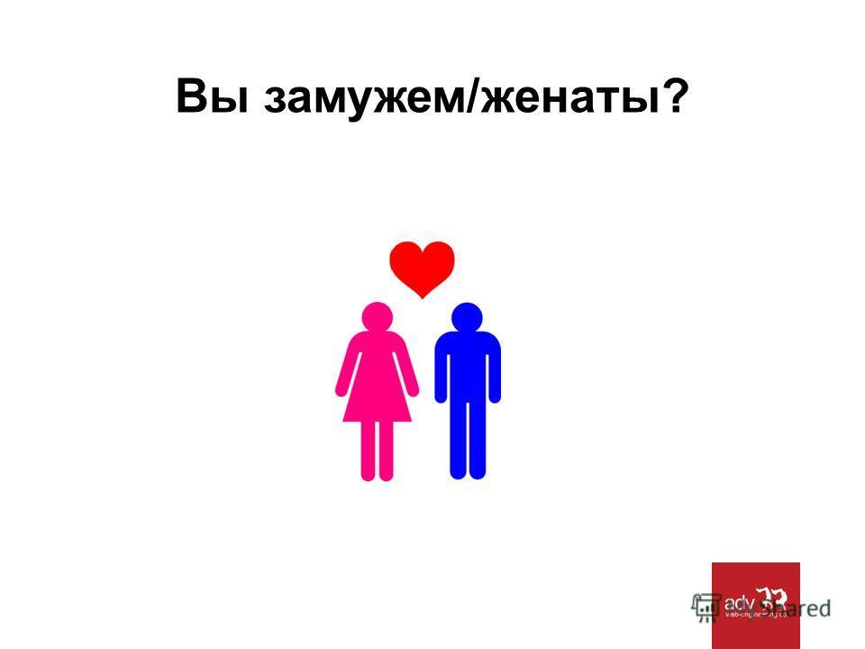 Вы замужем/женаты?