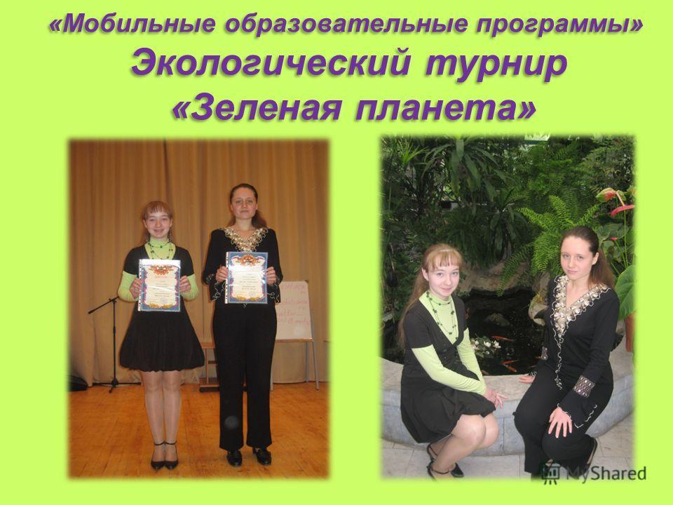 «Мобильные образовательные программы» Экологический турнир «Зеленая планета»