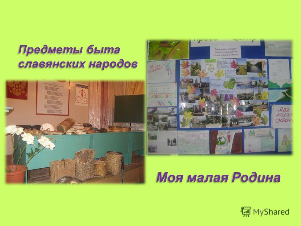 Предметы быта славянских народов Моя малая Родина