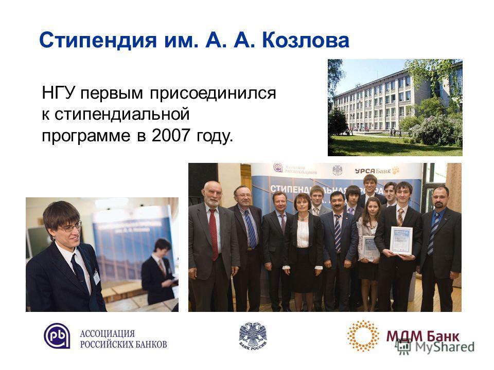 НГУ первым присоединился к стипендиальной программе в 2007 году. Стипендия им. А. А. Козлова