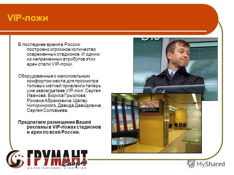 VIP-ложи В последнее время в России построено огромное количество современных стадионов. И одним из непременных атрибутов этих арен стали VIP-ложи. Оборудованные с максимальным комфортом места для просмотра топовых матчей привлекли теперь уже завсегд