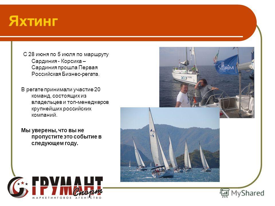 Яхтинг С 28 июня по 5 июля по маршруту Сардиния - Корсика – Сардиния прошла Первая Российская Бизнес-регата. В регате принимали участие 20 команд, состоящих из владельцев и топ-менеджеров крупнейших российских компаний. Мы уверены, что вы не пропусти