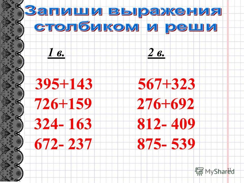 1 в. 2 в. 395+143 567+323 726+159 276+692 324- 163 812- 409 672- 237 875- 539 11