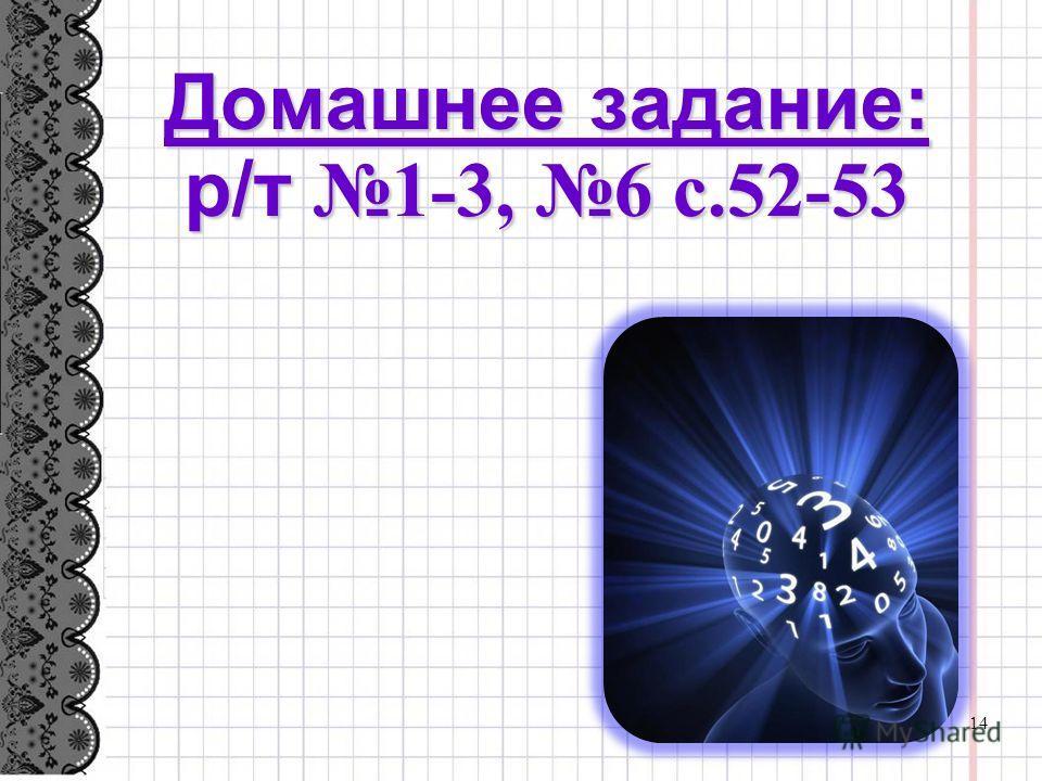 Домашнее задание: р/т 1-3, 6 с.52-53 14