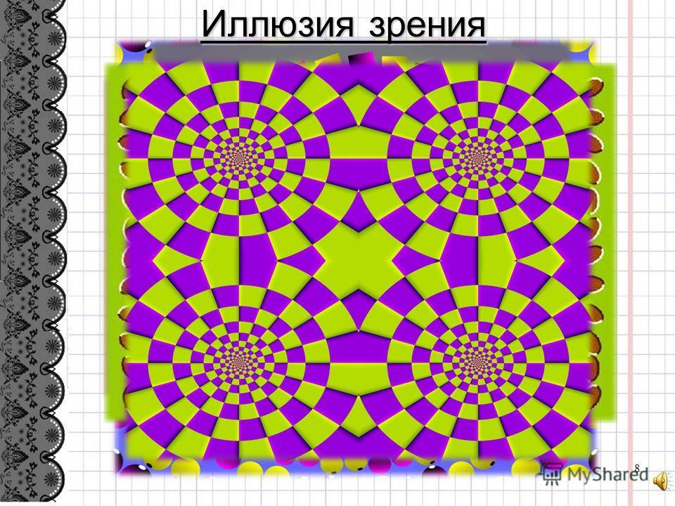 8 Иллюзия зрения