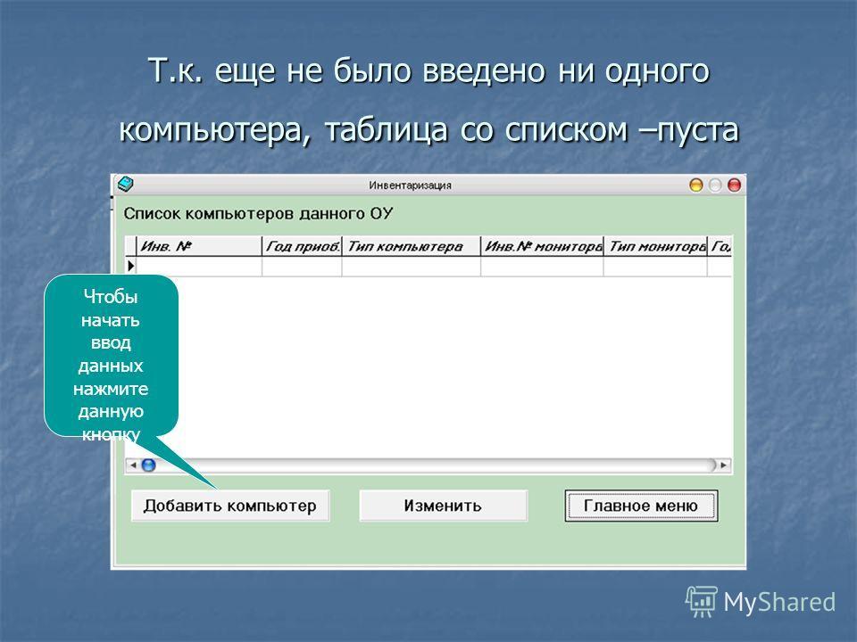 Т.к. еще не было введено ни одного компьютера, таблица со списком –пуста Чтобы начать ввод данных нажмите данную кнопку