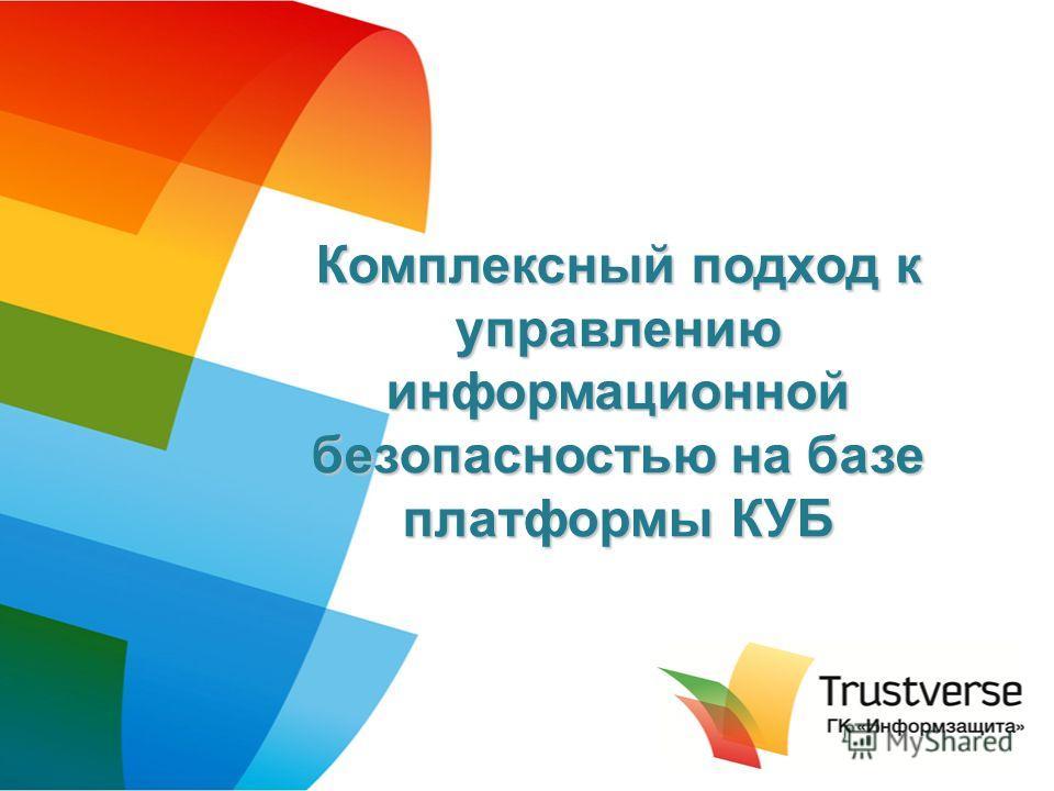 Комплексный подход к управлению информационной безопасностью на базе платформы КУБ