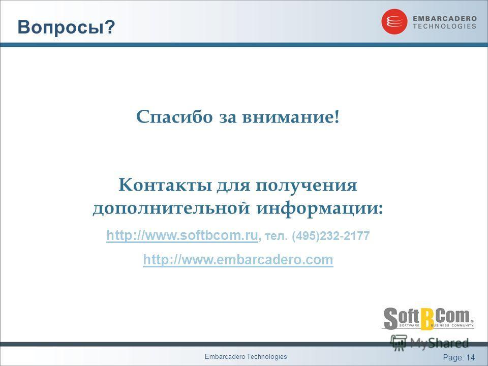 Embarcadero Technologies Page: 14 Спасибо за внимание! Контакты для получения дополнительной информации: http://www.softbcom.ruhttp://www.softbcom.ru, тел. (495)232-2177 http://www.embarcadero.com Вопросы?