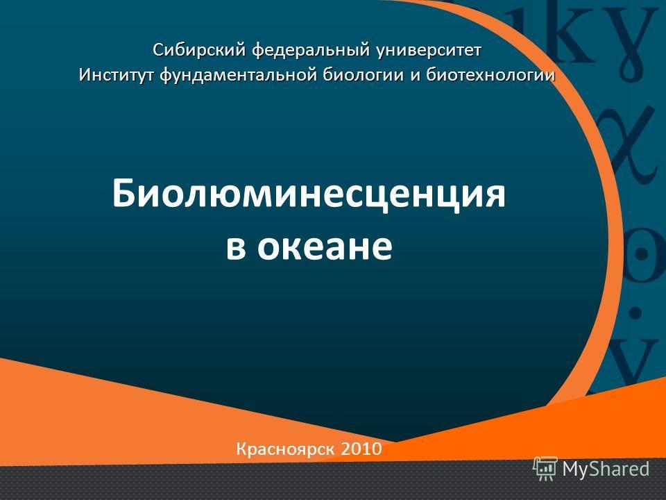 Сибирский федеральный университет Институт фундаментальной биологии и биотехнологии Биолюминесценция в океане Красноярск 2010