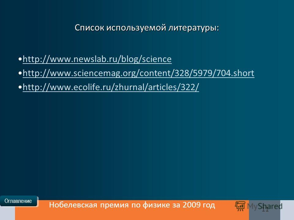 Оглавление Список используемой литературы: http://www.newslab.ru/blog/science http://www.sciencemag.org/content/328/5979/704.short http://www.ecolife.ru/zhurnal/articles/322/ Нобелевская премия по физике за 2009 год 11