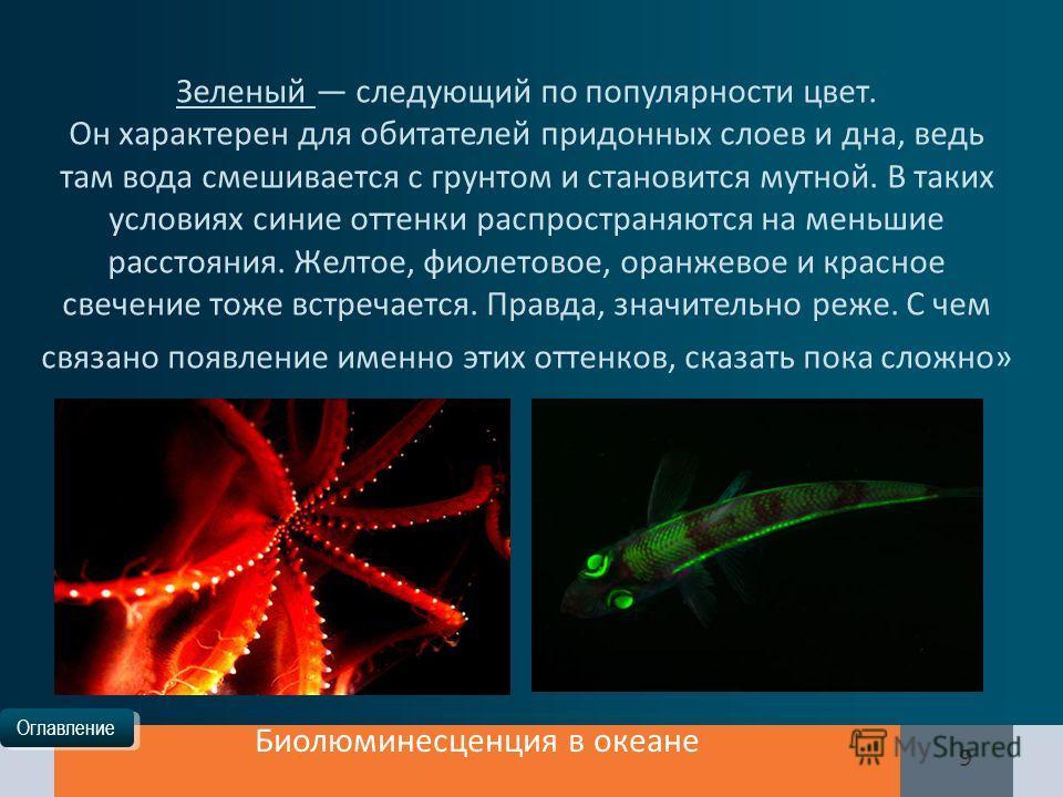 Оглавление Биолюминесценция в океане 9 Зеленый следующий по популярности цвет. Он характерен для обитателей придонных слоев и дна, ведь там вода смешивается с грунтом и становится мутной. В таких условиях синие оттенки распространяются на меньшие рас
