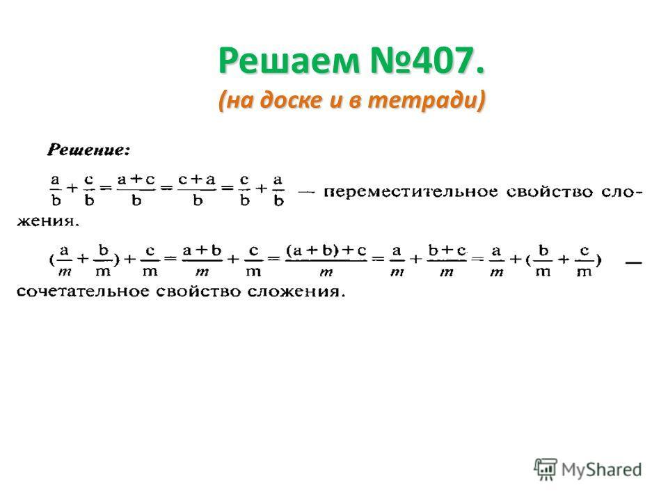 Решаем 396. (на доске и в тетради) Чтобы найти скорость против течения, можно из скорости по течению вычесть дважды скорость течения.