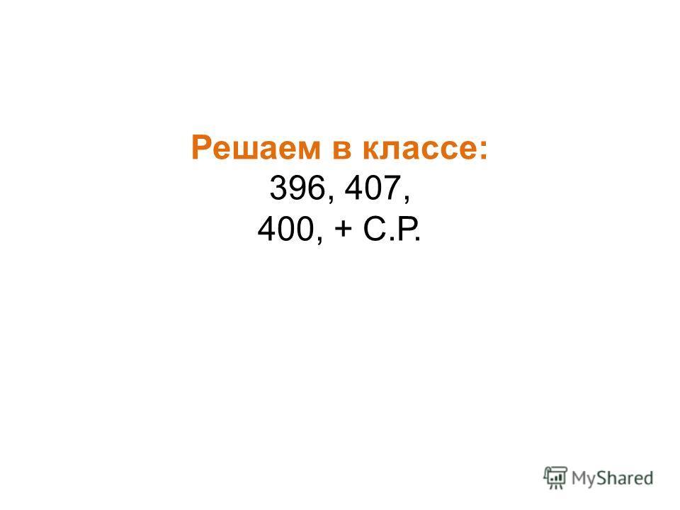 Домашнее задание: Учебник: §2, п.12. Решить: 417 (а, б), 423, 422 (а), 426 (в) стр. 67; 373 (г) стр. 59.