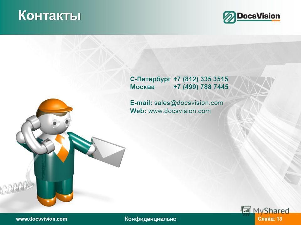 www.docsvision.comСлайд: 13www.docsvision.comСлайд: 13 Конфиденциально Контакты С-Петербург +7 (812) 335 3515 Москва +7 (499) 788 7445 E-mail: sales@docsvision.com Web: www.docsvision.com