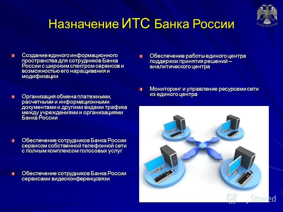 Создание единого информационного пространства для сотрудников Банка России с широким спектром сервисов и возможностью его наращивания и модификации Организация обмена платежными, расчетными и информационными документами и другими видами трафика между