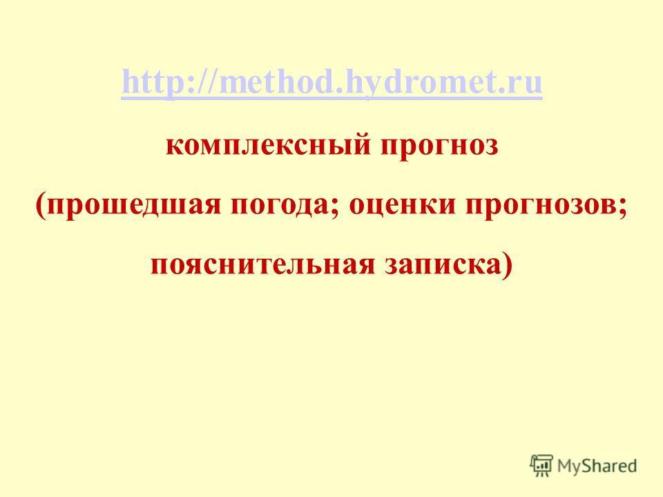 http://method.hydromet.ru комплексный прогноз (прошедшая погода; оценки прогнозов; пояснительная записка)