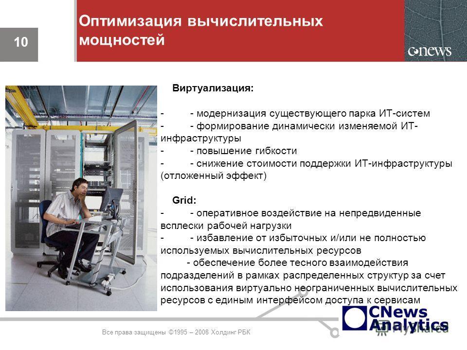 10 Оптимизация вычислительных мощностей 10 Все права защищены ©1995 – 2008 Холдинг РБК Виртуализация: - - модернизация существующего парка ИТ-систем - - формирование динамически изменяемой ИТ- инфраструктуры - - повышение гибкости - - снижение стоимо