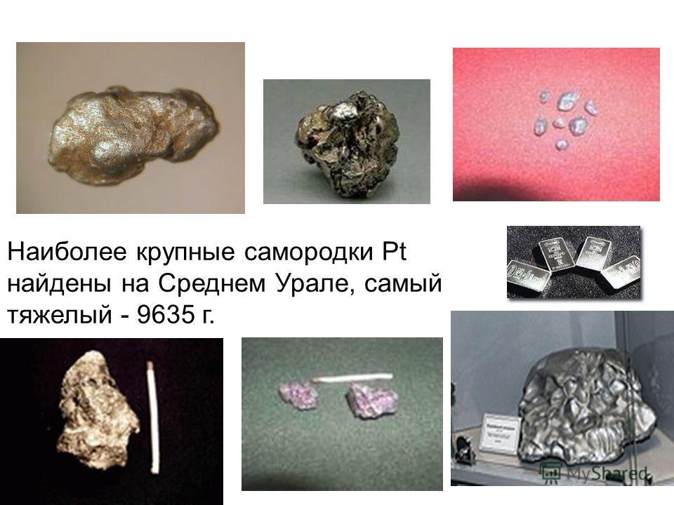 14 Наиболее крупные самородки Pt найдены на Среднем Урале, самый тяжелый - 9635 г.