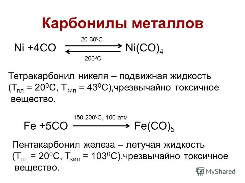 Ni +4CO Ni(CO) 4 Карбонилы металлов 20-30 0 С 200 0 С Fe +5CO Fe(CO) 5 150-200 0 С, 100 атм Тетракарбонил никеля – подвижная жидкость (Т пл = 20 0 С, Т кип = 43 0 С),чрезвычайно токсичное вещество. Пентакарбонил железа – летучая жидкость (Т пл = 20 0