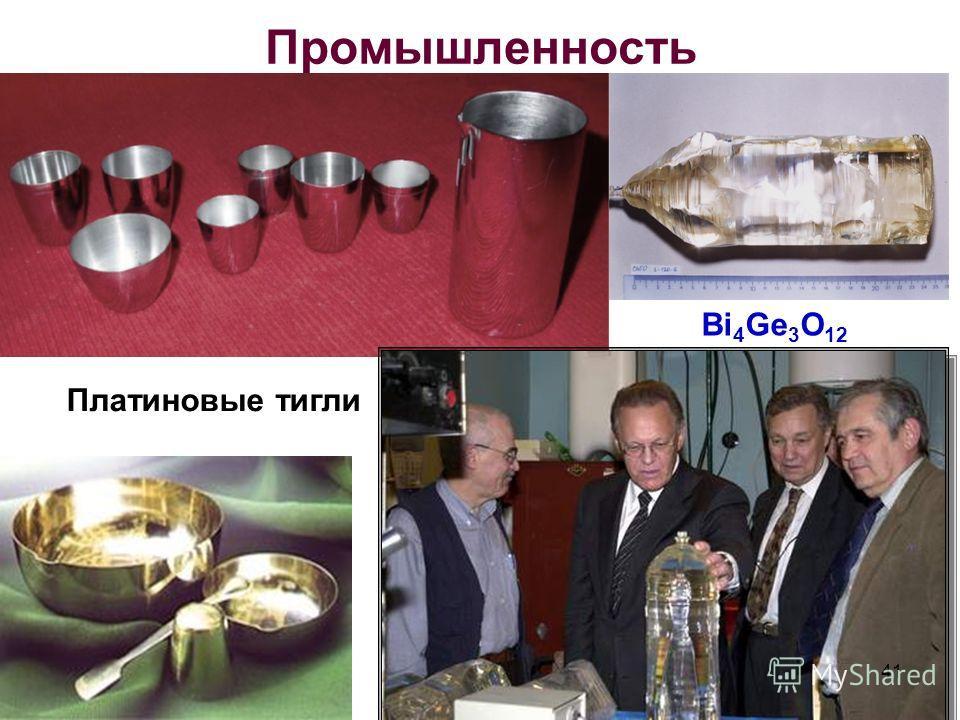 Промышленность Платиновые тигли Bi 4 Ge 3 O 12 41