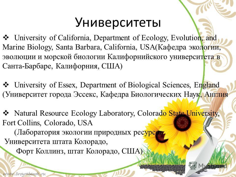 Университеты University of California, Department of Ecology, Evolution, and Marine Biology, Santa Barbara, California, USA(Кафедра экологии, эволюции и морской биологии Калифорнийского университета в Санта-Барбаре, Калифорния, США) University of Ess