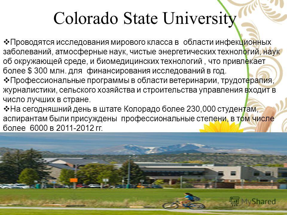Colorado State University Проводятся исследования мирового класса в области инфекционных заболеваний, атмосферные наук, чистые энергетических технологий, наук об окружающей среде, и биомедицинских технологий, что привлекает более $ 300 млн. для финан