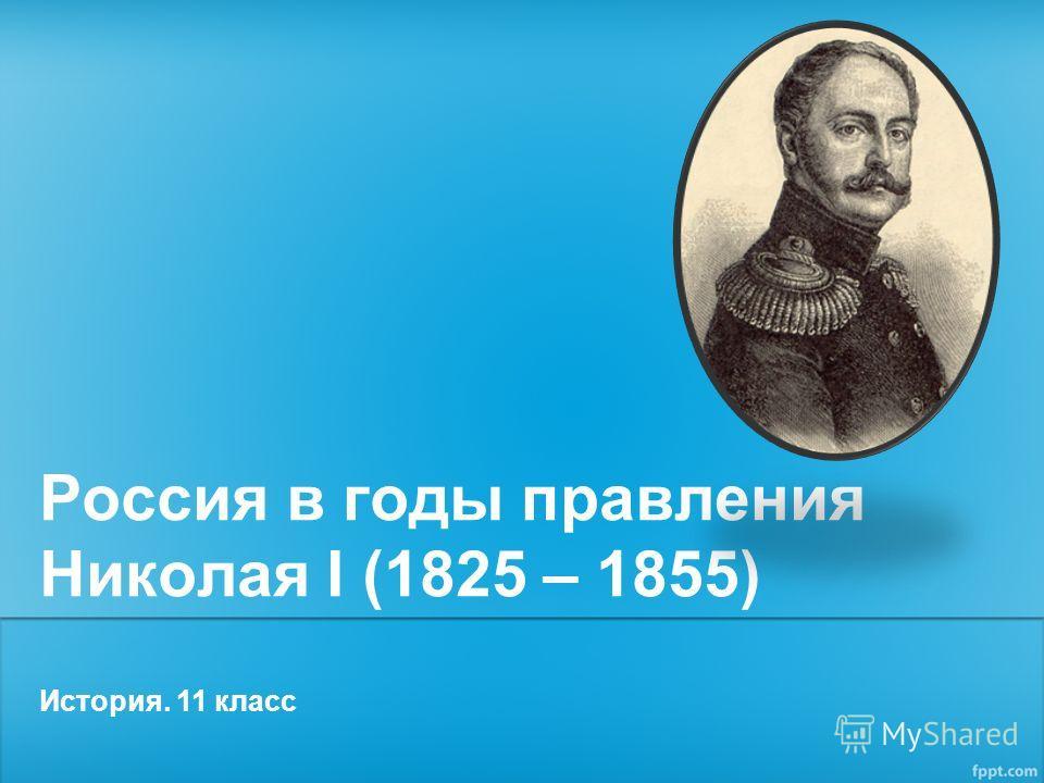 Россия в годы правления Николая I (1825 – 1855) История. 11 класс