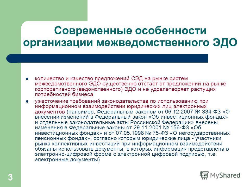 3 Современные особенности организации межведомственного ЭДО количество и качество предложений СЭД на рынке систем межведомственного ЭДО существенно отстает от предложений на рынке корпоративного (ведомственного) ЭДО и не удовлетворяет растущих потреб