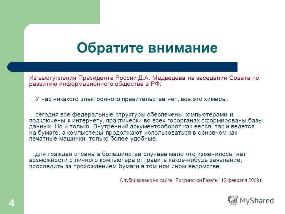 4 Обратите внимание Из выступления Президента России Д.А. Медведева на заседании Совета по развитию информационного общества в РФ: …У нас никакого электронного правительства нет, все это химеры. …сегодня все федеральные структуры обеспечены компьютер
