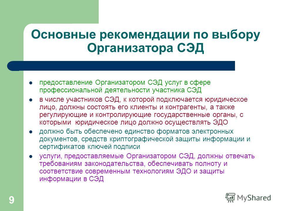 9 Основные рекомендации по выбору Организатора СЭД предоставление Организатором СЭД услуг в сфере профессиональной деятельности участника СЭД в числе участников СЭД, к которой подключается юридическое лицо, должны состоять его клиенты и контрагенты,