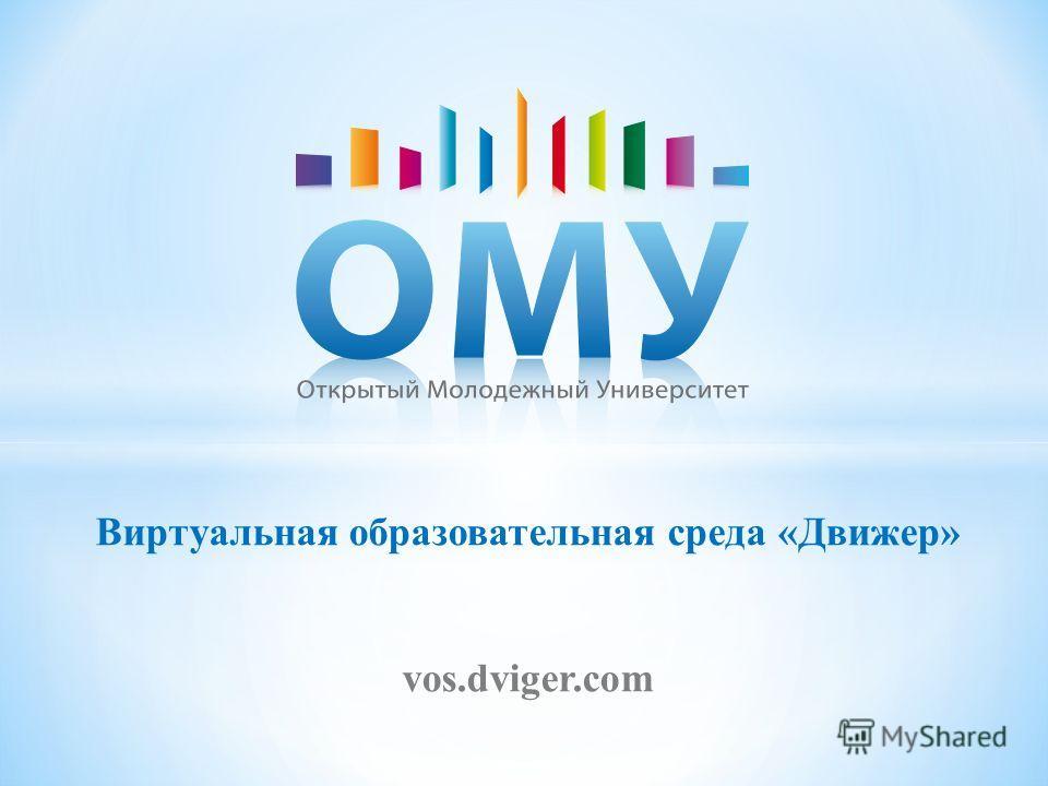 Виртуальная образовательная среда «Движер» vos.dviger.com