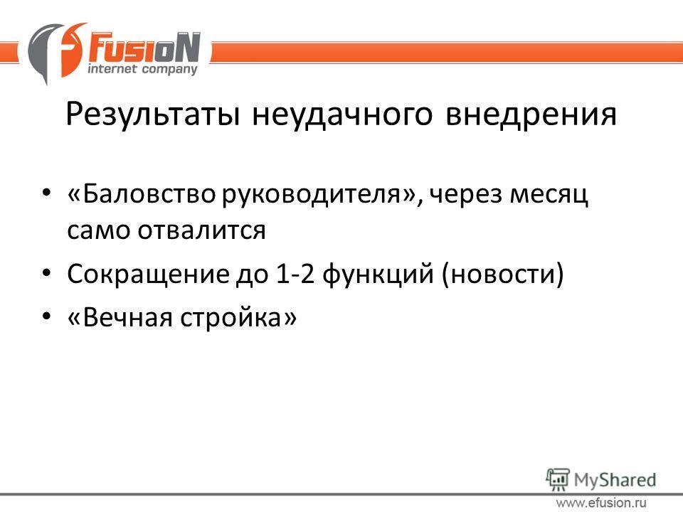 Результаты неудачного внедрения «Баловство руководителя», через месяц само отвалится Сокращение до 1-2 функций (новости) «Вечная стройка»