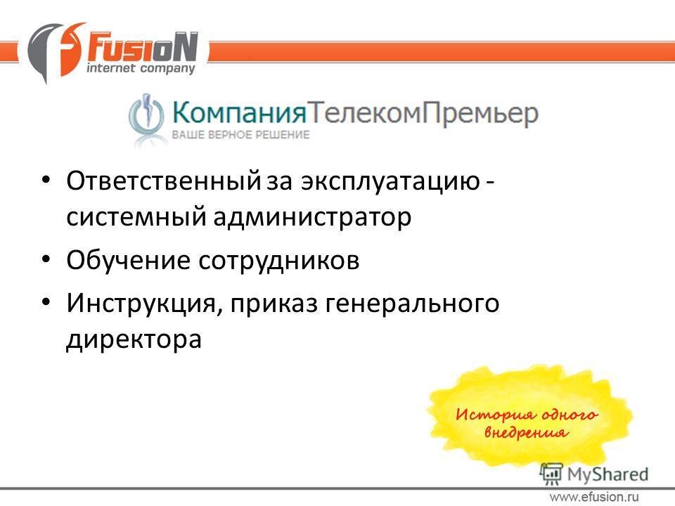 Ответственный за эксплуатацию - системный администратор Обучение сотрудников Инструкция, приказ генерального директора