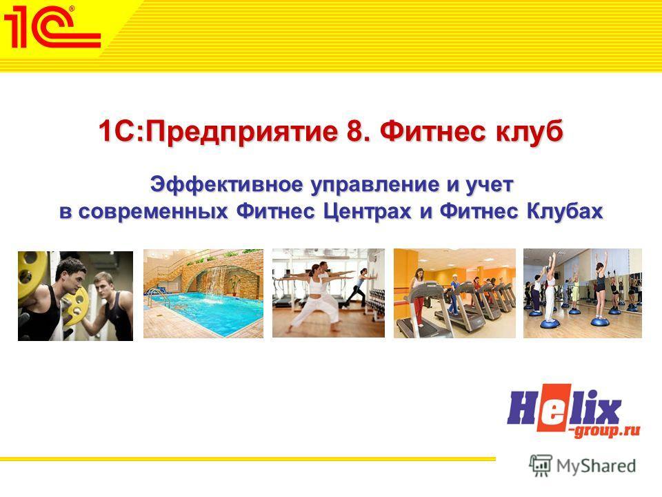 www.1c-menu.ru, Октябрь 2010 г. 1C:Предприятие 8. Фитнес клуб Эффективное управление и учет в современных Фитнес Центрах и Фитнес Клубах