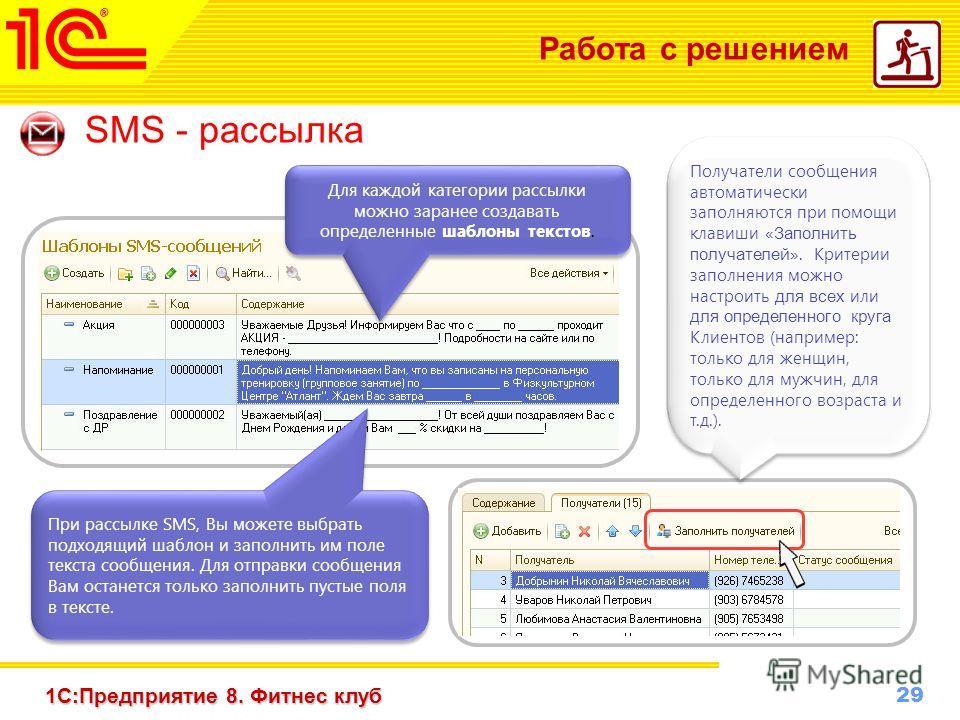 29 www.1c-menu.ru, Октябрь 2010 г. 1С:Предприятие 8. Фитнес клуб Работа с решением SMS - рассылка Для каждой категории рассылки можно заранее создавать определенные шаблоны текстов. При рассылке SMS, Вы можете выбрать подходящий шаблон и заполнить им