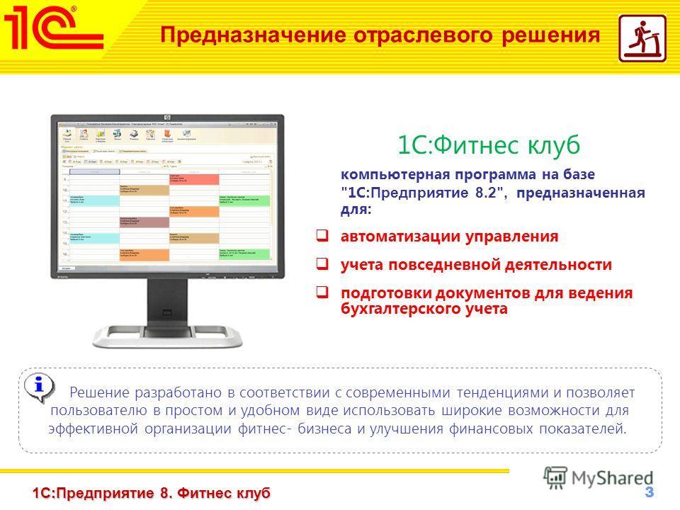 3 www.1c-menu.ru, Октябрь 2010 г. 1С:Предприятие 8. Фитнес клуб Предназначение отраслевого решения 1C:Фитнес к луб компьютерная программа на базе