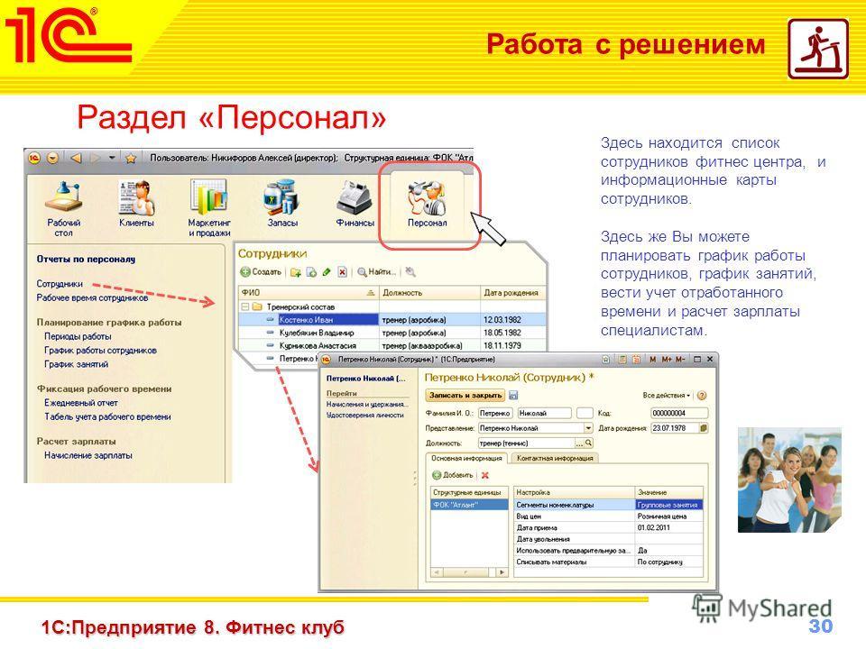 30 www.1c-menu.ru, Октябрь 2010 г. 1С:Предприятие 8. Фитнес клуб Работа с решением Раздел «Персонал» Здесь находится список сотрудников фитнес центра, и информационные карты сотрудников. Здесь же Вы можете планировать график работы сотрудников, графи