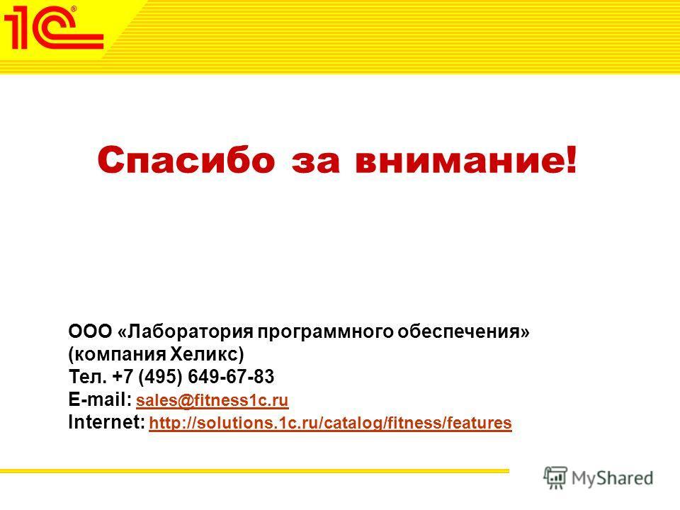 www.1c-menu.ru, Октябрь 2010 г. Спасибо за внимание! ООО «Лаборатория программного обеспечения» (компания Хеликс) Тел. +7 (495) 649-67-83 Е-mail: sales@fitness1c.ru sales@fitness1c.ru Internet: http://solutions.1c.ru/catalog/fitness/features http://s