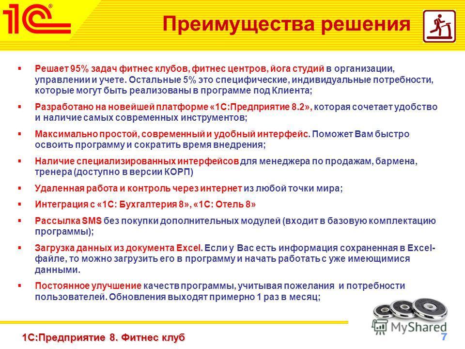 7 www.1c-menu.ru, Октябрь 2010 г. 1С:Предприятие 8. Фитнес клуб Преимущества решения Решает 95% задач фитнес клубов, фитнес центров, йога студий в организации, управлении и учете. Остальные 5% это специфические, индивидуальные потребности, которые мо