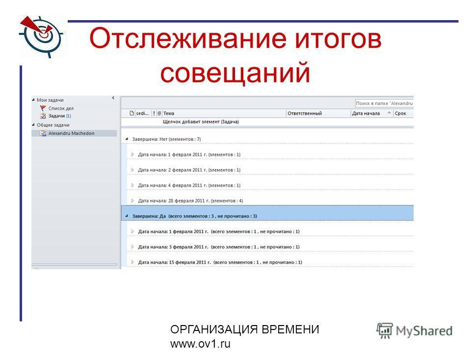 ОРГАНИЗАЦИЯ ВРЕМЕНИ www.ov1.ru Отслеживание итогов совещаний