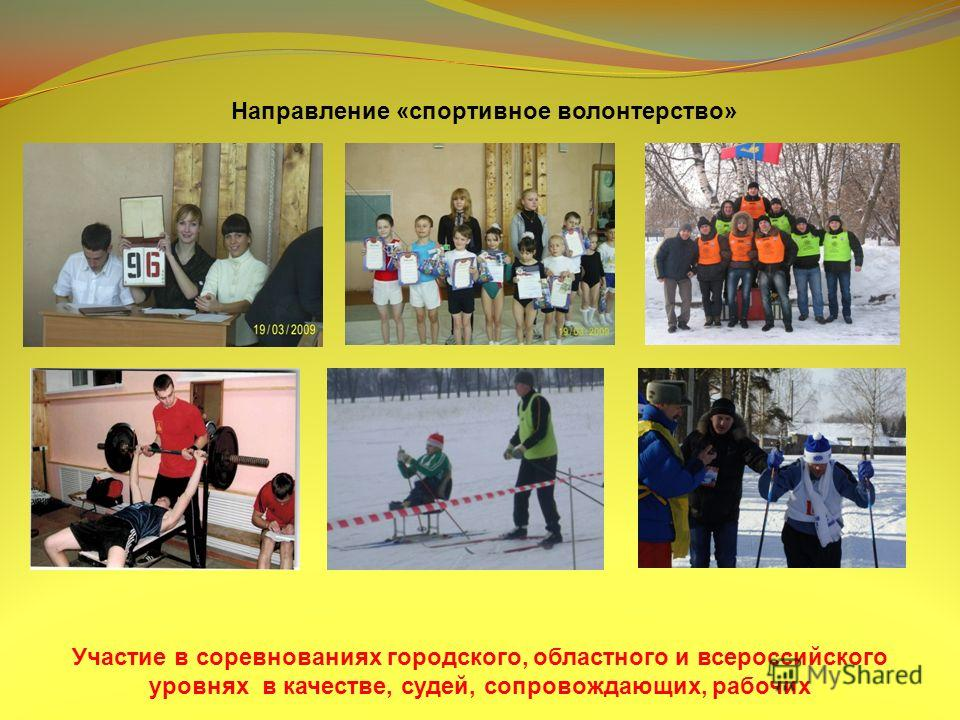 Направление «спортивное волонтерство» Участие в соревнованиях городского, областного и всероссийского уровнях в качестве, судей, сопровождающих, рабочих